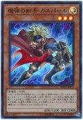 【スーパー】 魔弾の射手 カスパール