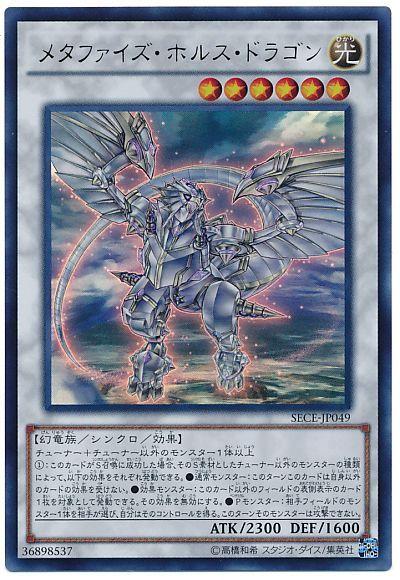 【ウルトラ】 メタファイズ・ホルス・ドラゴン