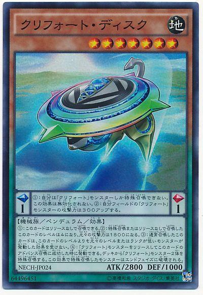 【スーパー】 クリフォート・ディスク