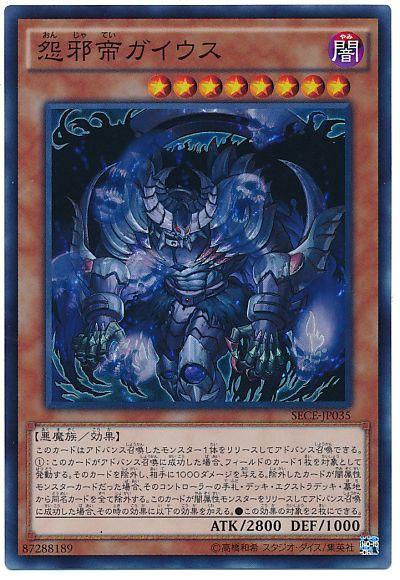 【スーパー】 怨邪帝ガイウス