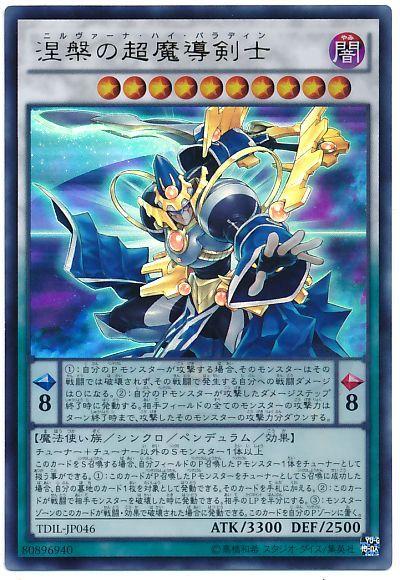 アイテムポストで買える「【ウルトラ】 涅槃の超魔導剣士」の画像です。価格は30円になります。