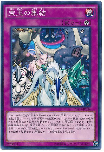 【ノーマル】 宝玉の集結