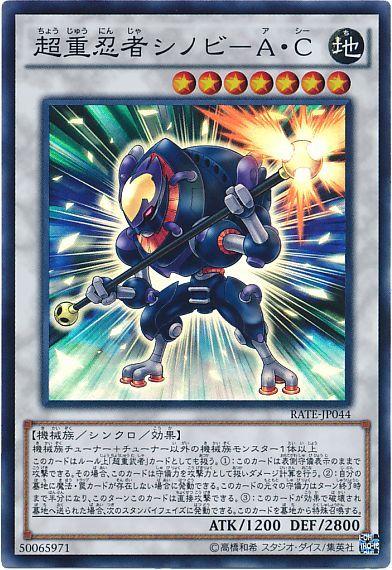 アイテムポストで買える「【スーパー】 超重忍者シノビ-A・C」の画像です。価格は30円になります。