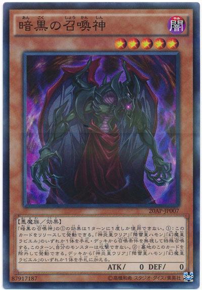 【スーパー】 暗黒の召喚神