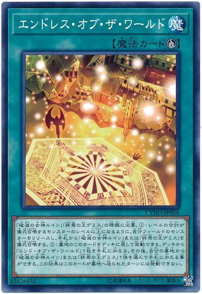 アイテムポストで買える「【ノーマル】 エンドレス・オブ・ザ・ワールド」の画像です。価格は20円になります。