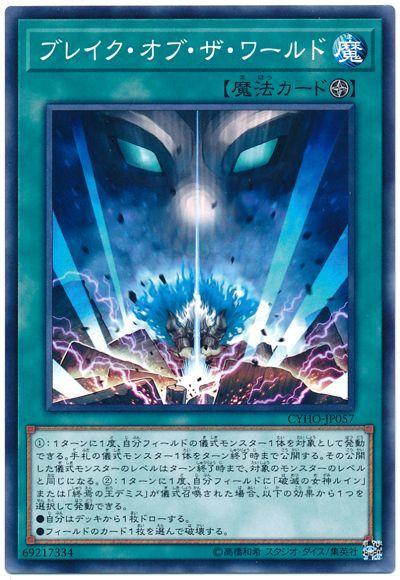 アイテムポストで買える「【ノーマル】 ブレイク・オブ・ザ・ワールド」の画像です。価格は30円になります。