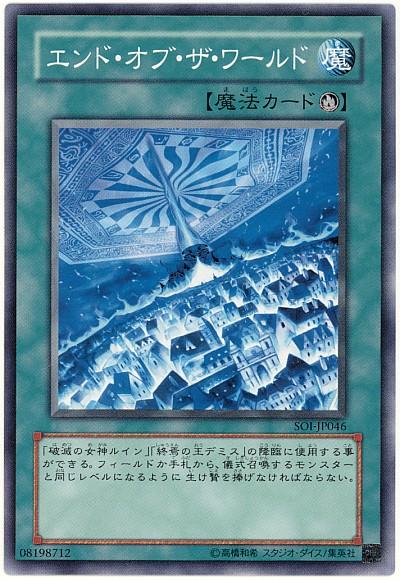 アイテムポストで買える「エンド・オブ・ザ・ワールド」の画像です。価格は100円になります。