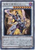 【ウルトラ】 覚醒の魔導剣士