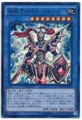 【ウルトラ】 超戦士カオス・ソルジャー