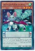 【レア】 マジェスペクター・キャット
