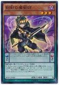【スーパー】 刻剣の魔術師