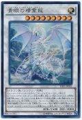【ウルトラ】 青眼の精霊龍