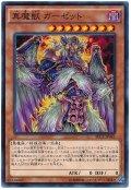 【ノーマル】 真魔獣 ガーゼット