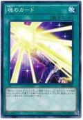 【ノーマル】 魂のカード