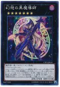 【スーパー】 幻想の黒魔導師