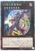【コレクターズ】 幻想の黒魔導師