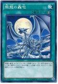 【ノーマル】 銀龍の轟咆