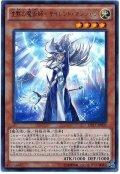 【ウルトラ】 沈黙の魔術師-サイレント・マジシャン
