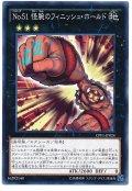 【ノーマル】 No.51 怪腕のフィニッシュ・ホールド