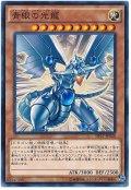 【ノーマル】 青眼の光龍