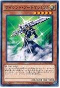 【ノーマル】 サイレント・ソードマン LV5