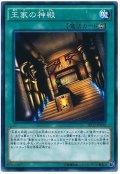 【ノーマル】 王家の神殿