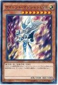 【ノーマル】 サイレント・マジシャン LV8