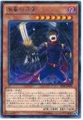 【レア】 黒竜の忍者