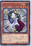 【ノーマル】 トラミッド・ダンサー