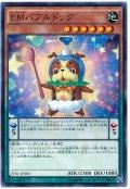 【ノーマル】 EMバブルドッグ