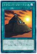 【ノーマル】 トラミッド・フォートレス