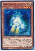 【ノーマル】 電子光虫-コクーンデンサ