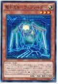 【ノーマル】 電子光虫-ウェブソルダー