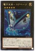 【レア】 電子光虫-コアベージ