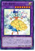 【レア】 幻奏の華歌聖ブルーム・プリマ