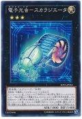 【ノーマル】 電子光虫-スカラジエータ