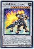【スーパー】 超重魔獣キュウ-B