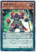 【レア】 超重輝将サン-5