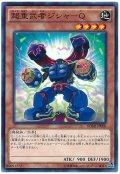 【ノーマル】 超重武者ジシャ-Q
