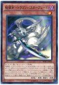 【ノーマル】 破壊剣-ドラゴンバスターブレード