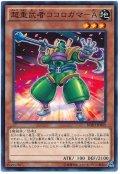【ノーマル】 超重武者ココロガマ-A