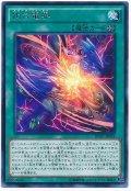 【レア】 化合電界