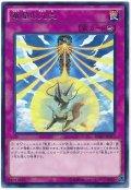 【レア】 竜星の九支