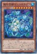 【ノーマル】 進化合獣ヒュードラゴン