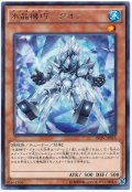 【レア】 水晶機巧-クオン
