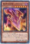 【ノーマル】 真紅眼の凶星竜-メテオ・ドラゴン