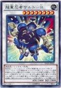 【レア】 超重忍者サルト-B