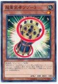【ノーマル】 超重武者ツヅ-3