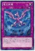 【ノーマル】 竜の束縛
