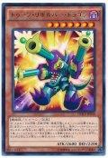【レア】 トゥーン・リボルバー・ドラゴン